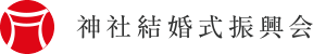神前式のススメ「神社結婚式振興会」日本人なら神社の結婚式で