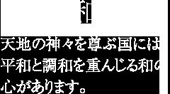 和 (わ)