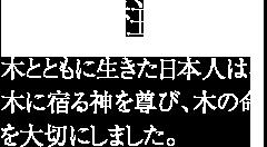 柱 (はしら))