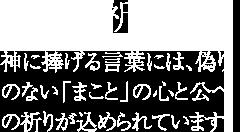 祈 (いのり)